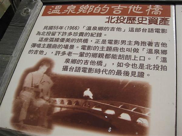 2010.07.03 新北投_溫泉鄉的吉他橋.JPG