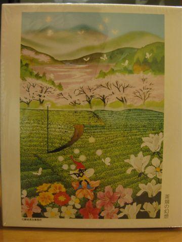2010.07.31 300片茶田的幻想.JPG
