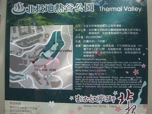 2010.07.03 新北投_地熱谷 (3).JPG