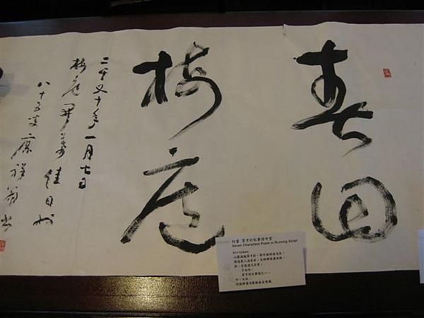 2010.07.03 新北投_梅庭 (27).JPG