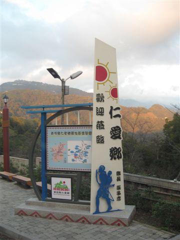 2010.11.19 仁愛鄉.jpg