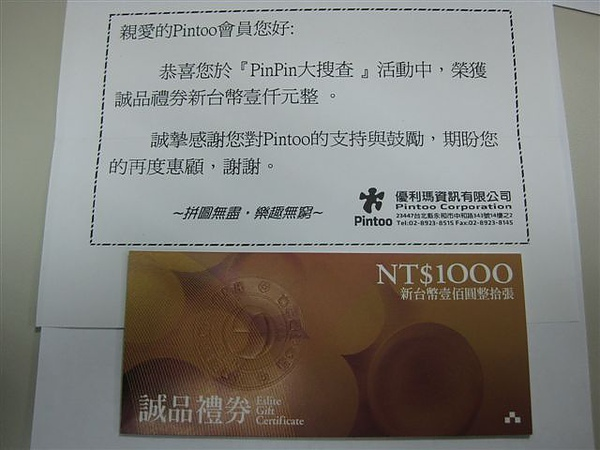 2010.07.27 PinPin大搜查禮券 (2).JPG