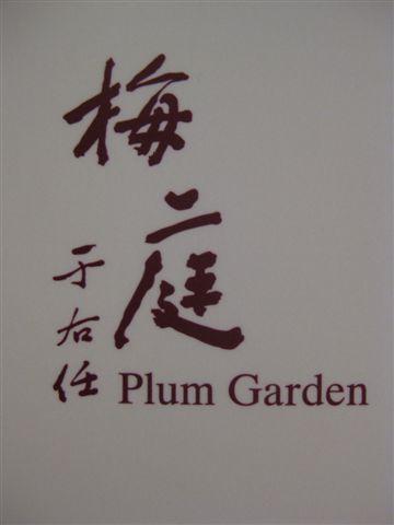 2010.07.03 新北投_梅庭 (36).JPG