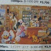 Tenyo 1996年宣傳單 (1).jpg