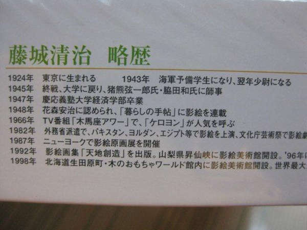 2010.09.29 1000片藤城清治+音楽の雨を降らせよう2.jpg