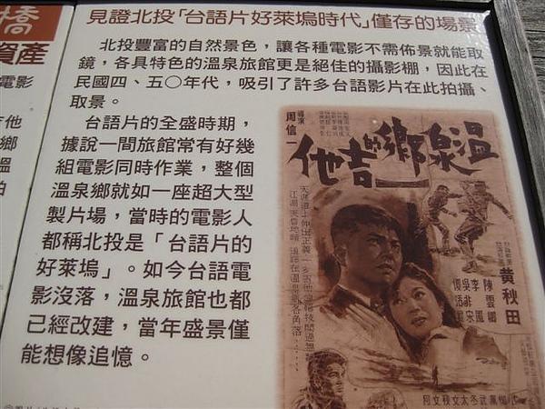 2010.07.03 新北投_溫泉鄉的吉他橋 (1).JPG