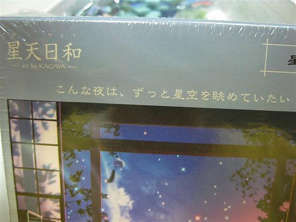 2010.08.31 108片星涼 (2).JPG