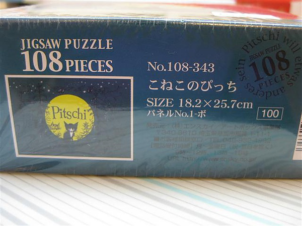 2010.07.27 108片Pitschi (2).JPG