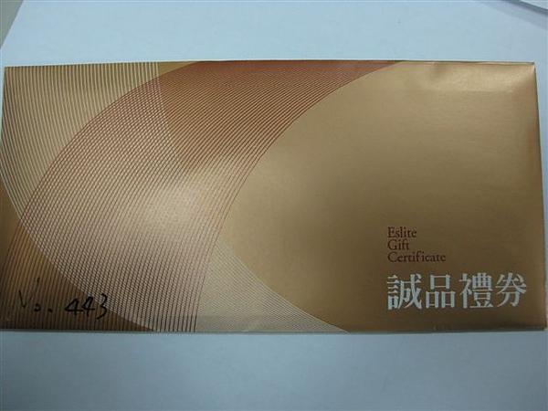 2010.07.27 PinPin大搜查禮券 (1).JPG