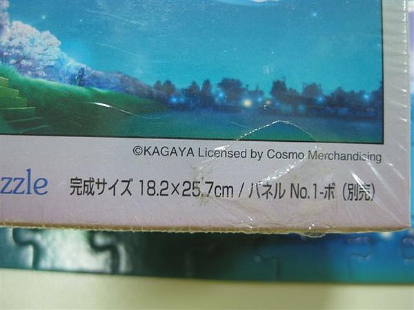 2010.08.31 108片星櫻 (16).JPG