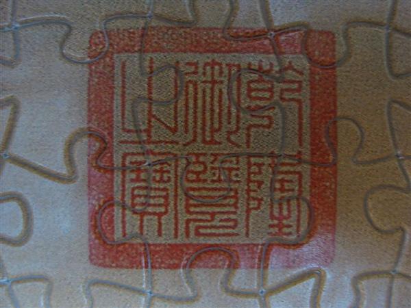 2010.07.28 1000片十二月令圖:六月 (12).JPG