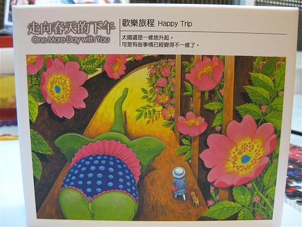 2010.07.01 300片歡樂之旅 (2).JPG