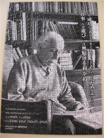 2010.07.10 Beverly 迷你300片愛因斯坦 (13).JPG