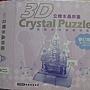 2011.04.03 105片3D水晶立體拼圖:夢幻城堡.JPG