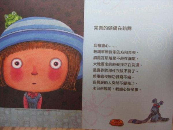 2010.10.01 54片蛙蛙女孩 (3).jpg