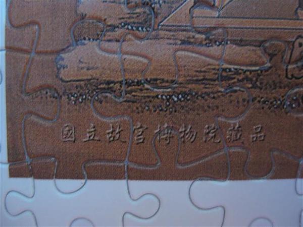 2010.07.24 1000片十二月令圖:十二月 (22).JPG