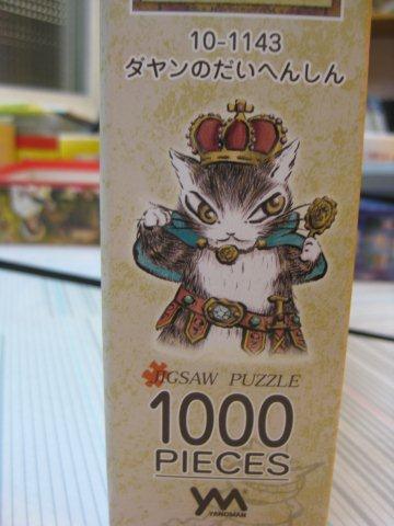 2010.09.08 1000片達洋四角色 (2).jpg