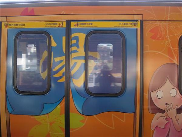 2010.07.03 新北投_捷運 (12).JPG