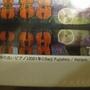 2010.07.31 300片風中的白色鋼琴 (24).JPG