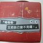 2010.07.09 Pintoo活動:PinPin大搜查 (6).JPG