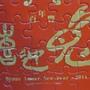 2011.01.27 108片喜迎兔 (9).jpg