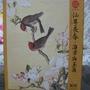 2009.11.17 故宮300片_仙萼長春_海堂與玉蘭.JPG