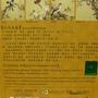2009.11.17 故宮300片_仙萼長春_海堂與玉蘭 (25).JPG