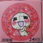 2010.01.31 彎彎24片甜蜜蜜 (2).JPG