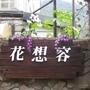 2010.02.14 新竹內灣_花想容 (7).JPG