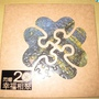 2010.03.01 40片圓形隆河星夜 (1).JPG