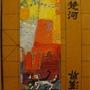 2010.03.14 75片齊步 (4).JPG