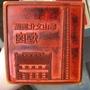 2010.03.28 正負2度C之幾米特展 (51).JPG