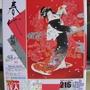 2010.05.03 春代216片緋豔.JPG