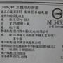 2010.05.23 24片鳥語花香 (1).JPG