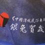 2011.01.27 108片銀兔賀歲 (3).jpg