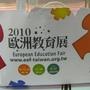 2010.11.13 歐洲教育展之拼圖場地佈置 (8).jpg
