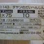 2010.09.08 1000片達洋四角色 (4).jpg