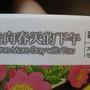 2010.07.01 300片歡樂之旅 (3).JPG