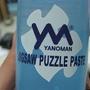 2010.08.31 6盒露天拼圖_YM拼圖膠水 (2).JPG