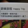 2010.07.01 300片歡樂之旅 (4).JPG
