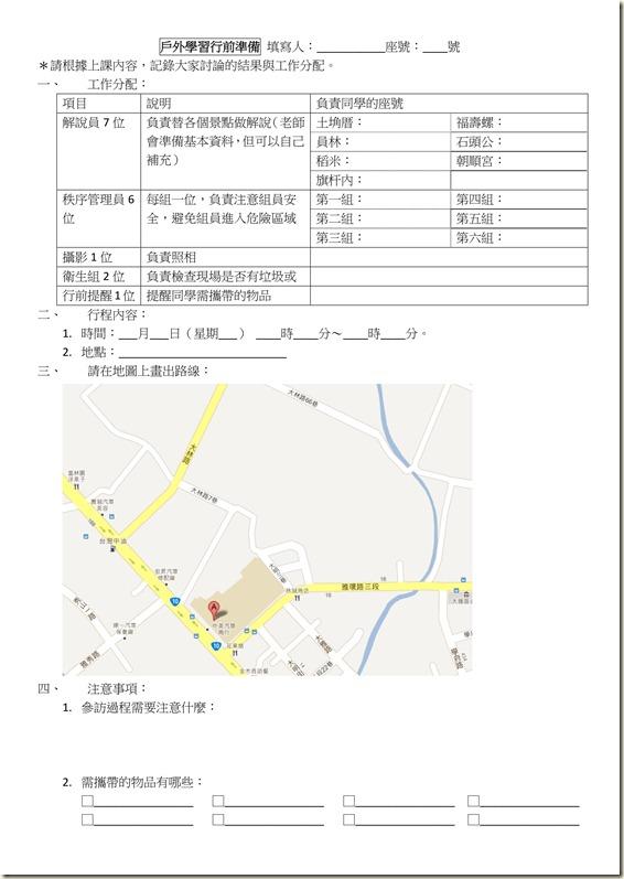 201111模擬戶外學習行前準備_01