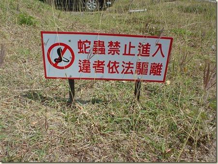 蛇蟲禁止進入