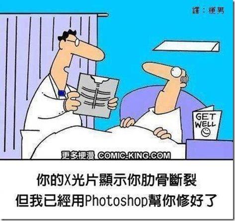 PS在醫學上的應用