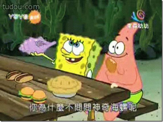 你為什麼不問神奇海螺呢
