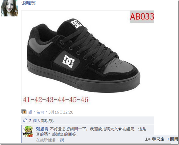 FB詐騙5