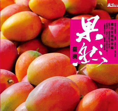 BCCL0024P 果然台灣 -芒果.jpg