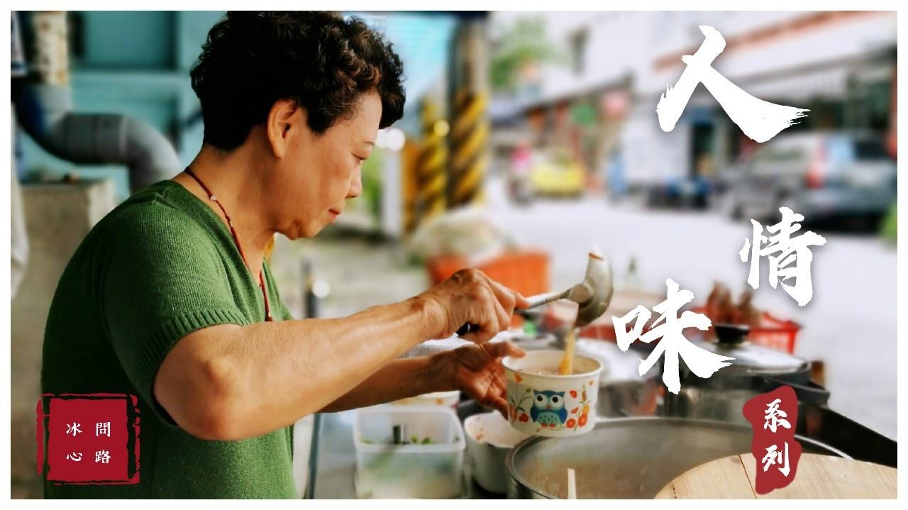 大同市場楊媽媽米粉羹_201201_1.jpg