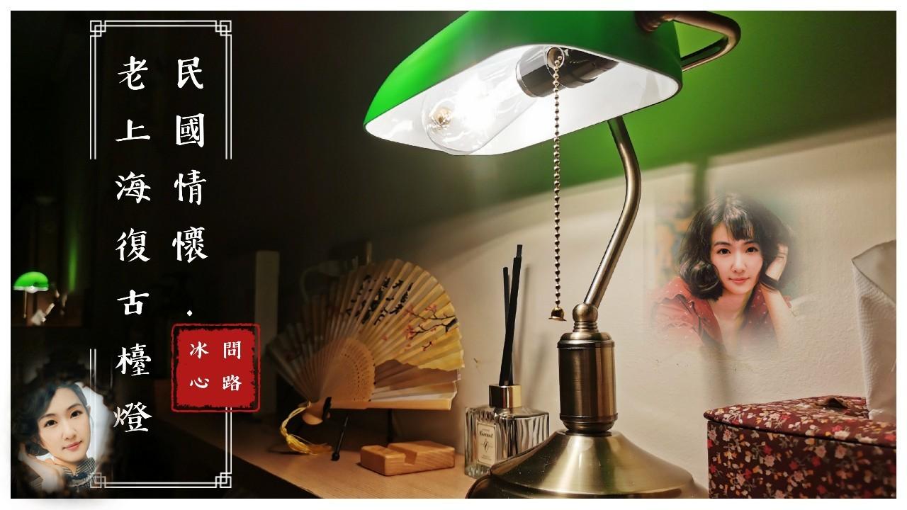 上海復古檯燈.png