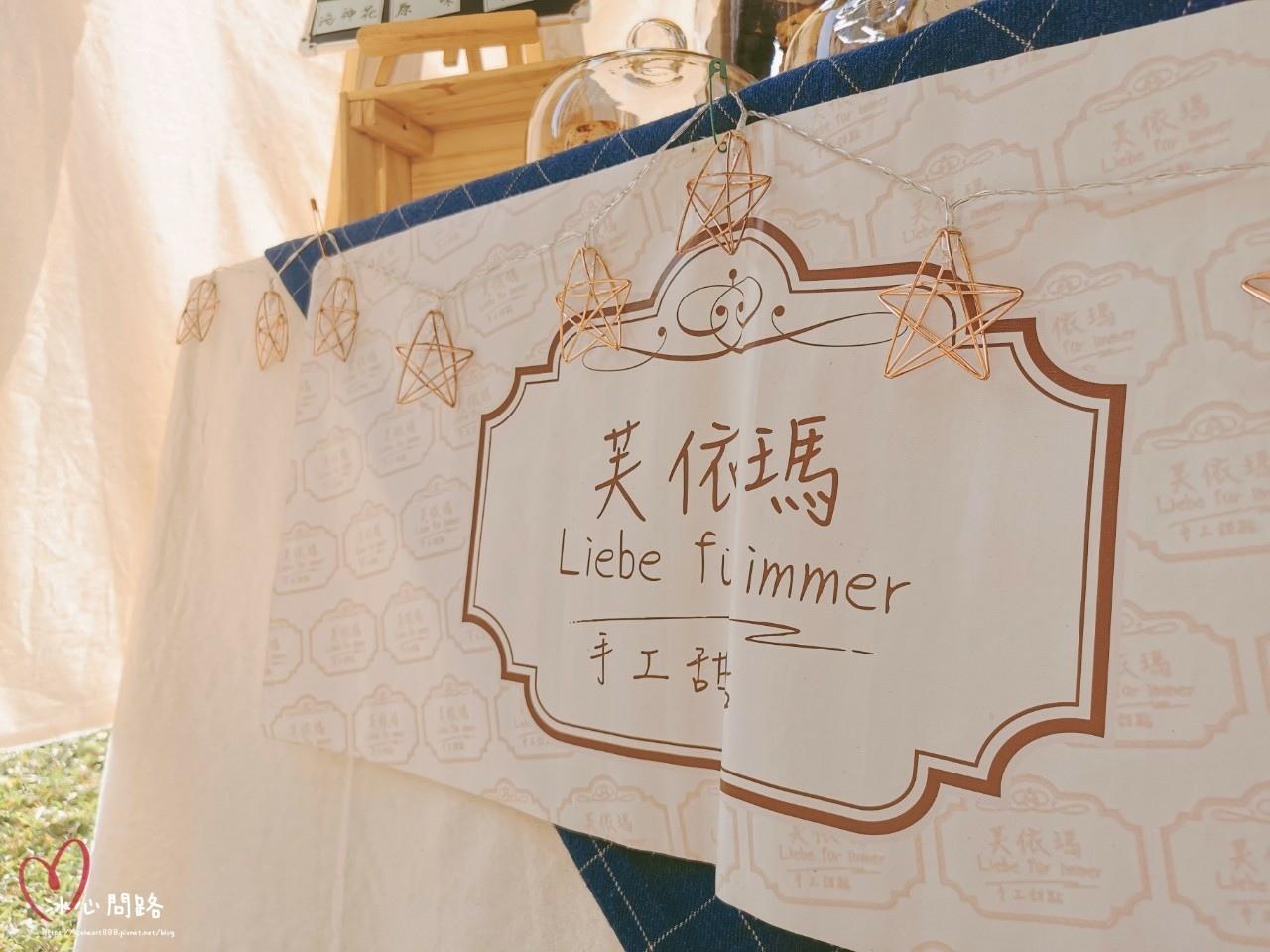 花蓮_好咖市集_咖逼小賣所_冰心問路 (14).jpg