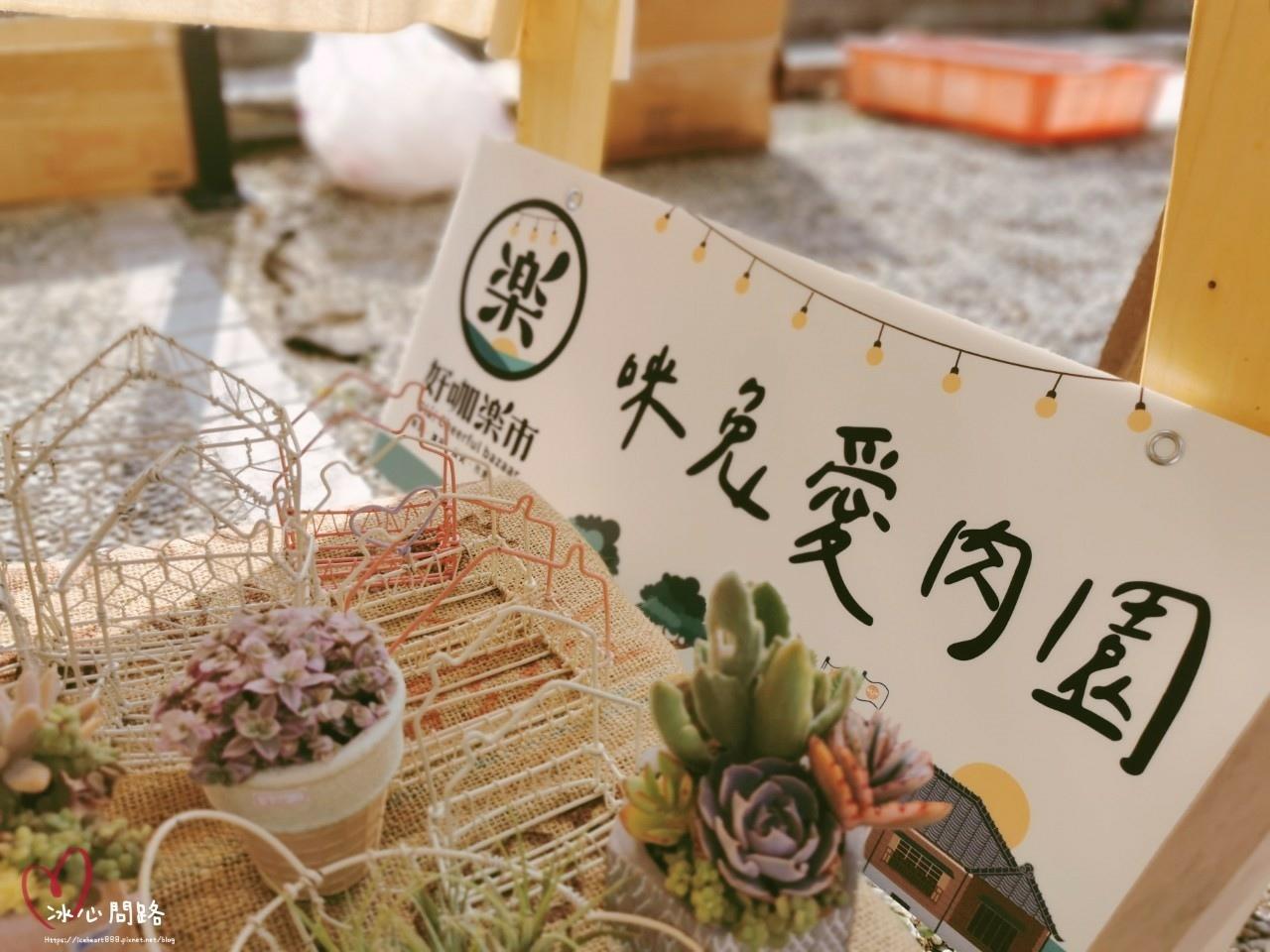 花蓮_好咖市集_咖逼小賣所_冰心問路 (18).jpg